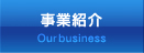 事業案内 - Our business